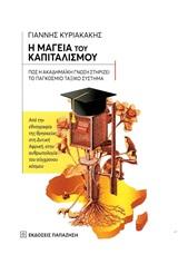 Η μαγεία του καπιταλισμού: Πώς η ακαδημαϊκή γνώση στηρίζει το παγκόσμιο ταξικό σύστημα