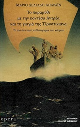 Το παραμύθι με την κοντέσα Αντρέα και τη γιαγιά της Τζουστινιάνα, Το πιο σύντομο μυθιστόρημα του κόσμου, Aparain, Mario Delgado, Opera, 2020