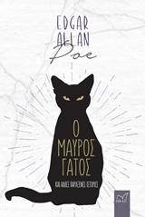 Ο μαύρος γάτος και άλλες παράξενες ιστορίες, , Poe, Edgar Allan, 1809-1849, Νίκας / Ελληνική Παιδεία Α.Ε., 2019