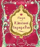 Μικρά κλασικά παραμύθια, , , Εκδόσεις Παπαδόπουλος, 2020