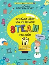 Εύκολες ιδέες για να κάνετε STEAM στο σπίτι για παιδιά 4+