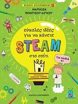 Εύκολες ιδέες για να κάνετε STEAM στο σπίτι για παιδιά 6+
