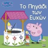 Peppa Pig: Το πηγάδι των ευχών