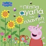 Peppa Pig: Η Πέππα αγαπά τον πλανήτη μας