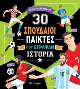 30 σπουδαίοι παίκτες που έγραψαν ιστορία