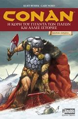 Conan: Η κόρη του γίγαντα των πάγων και άλλες ιστορίες #1