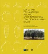 Ελιά και λάδι στην ανατολική Μεσόγειο: Από την αρχαιότητα στην προβιομηχανική εποχή, , Συλλογικό έργο, Πολιτιστικό Ίδρυμα Ομίλου Πειραιώς, 2020