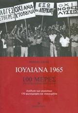 Ιουλιανά 1965, 100 μέρες που συγκλόνισαν την Ελλάδα, Λάδης, Φώντας, Μετρονόμος, 2020
