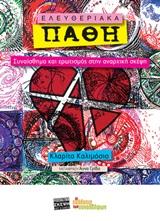 Ελευθεριακά πάθη, Συναίσθημα και ερωτισμός στην αναρχική σκέψη, Kàlimocio, Clarita, Οι Εκδόσεις των Συναδέλφων, 2020