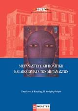 Μεταναστευτική πολιτική και δικαιώματα των μεταναστών, , , Καμπύλη, 2005