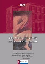 Από την κοινωνική ευπάθεια στον κοινωνικό αποκλεισμό, Διαδικασίες και χαρακτηριστικά του κοινωνικού αποκλεισμού στον Νομό Κυκλάδων, Συλλογικό έργο, Καμπύλη, 2003
