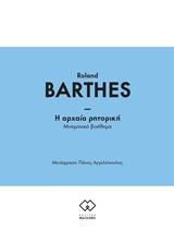 Η αρχαία ρητορική, Μνημονικό βοήθημα, Barthes, Roland, 1915-1980, Petites - Maisons, 2020