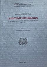 Η Σμύρνη των βιβλίων, Συγγραφείς, μεταφραστές, εκδότες, τυπογράφοι 1764-1922, Πετροπούλου, Ιωάννα, Κέντρο Μικρασιατικών Σπουδών, 2020