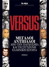 Versus Μεγάλοι αντίπαλοι, Από την παγκόσμια και τη σύγχρονη ελληνική ιστορία, Παναγιωτόπουλος, Βασίλης, ιστορικός/ομότιμος διευθυντής ΕΙΕ, Τα Νέα / Alter - Ego ΜΜΕ Α.Ε., 2020