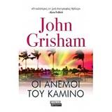 Οι άνεμοι του Καμίνο, , Grisham, John, Ελληνικά Γράμματα, 2020