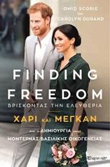 Finding Freedom: Βρίσκοντας την ελευθερία