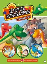 Ιστορίες δεινοσαύρων: Ο θησαυρός μου, Μια συλλογή από 4 υπέροχες ιστορίες, , Τζιαμπίρης - Πυραμίδα, 2020