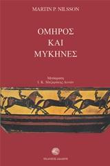 Όμηρος και Μυκήνες, , Nilsson, Martin P., Δωδώνη, 1989