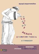 Αρχαία Ελληνική Γλώσσα Α Γυμνασίου