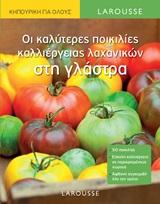 Οι καλύτερες ποικιλίες καλλιέργειας λαχανικών στη γλάστρα, , Bonduel, Philippe, Πεδίο, 2020