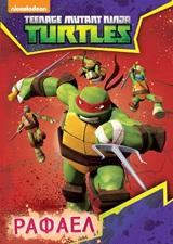 Turtles: Ραφαέλ, , , Πεδίο, 2020