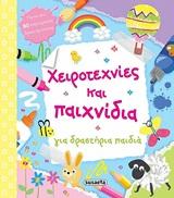 Χειροτεχνίες και παιχνίδια, για δραστήρια παιδιά, , Susaeta, 2020