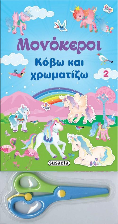 Κόβω και χρωματίζω 2, , , Susaeta, 2020