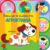 Παίζω με τα ζωάκια στο αγρόκτημα, , , Susaeta, 2020