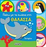 Παίζω με τα ζωάκια στη θάλασσα, , , Susaeta, 2020