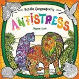 Antistress: Άγρια ζωή, , , Susaeta, 2020