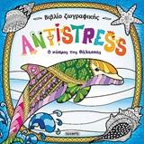 Antistress: Ο κόσμος της θάλασσας, , , Susaeta, 2020