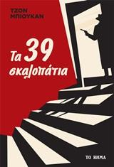 Τα 39 σκαλοπάτια, , Buchan, John, Το Βήμα / Alter - Ego ΜΜΕ Α.Ε., 2020