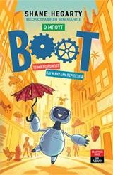 Ο Μπουτ: Το μικρό ρομπότ και η μεγάλη περιπέτεια