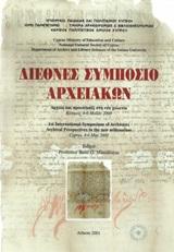 Διεθνές συμπόσιο αρχείων, Αρχεία και προοπτικές στη νέα χιλιετία, Κύπρος, 4-6 Μαΐου 2000, Συλλογικό έργο, Ιδιωτική Έκδοση, 2001