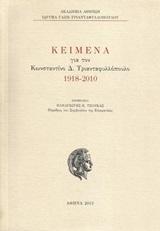 Κείμενα για τον Κωνσταντίνο Δ. Τριανταφυλλόπουλο 1918-2010, , Συλλογικό έργο, Ακαδημία Αθηνών, 2013