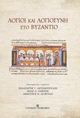 Λόγιοι και λογιοσύνη στο Βυζάντιο, Επιστημονικό συμπόσιο προς τιμήν του καθηγητή Κώστα Ν. Κωνσταντινίδη, Συλλογικό έργο, University Studio Press, 2019