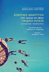 Κινητική ανάπτυξη στην πρώιμη και όψιμη παιδική ηλικία, Διαχρονικές προσεγγίσεις, , Gutenberg - Γιώργος & Κώστας Δαρδανός, 2020