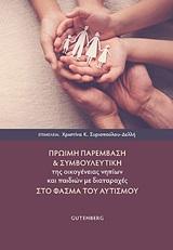 Πρώιμη παρέμβαση και συμβουλευτική της οικογένειας νηπίων και παιδιών με διαταραχές στο φάσμα του αυτισμού