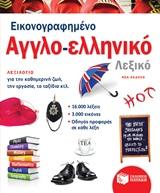 Εικονογραφημένο αγγλο-ελληνικό λεξικό, , Συλλογικό έργο, Εκδόσεις Πατάκη, 2020