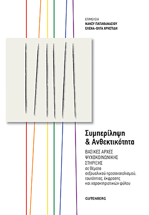 Συμπερίληψη και ανθεκτικότητα, Βασικές αρχές ψυχοκοινωνικής στήριξης σε θέματα σεξουαλικού προσανατολισμού, ταυτότητας, έκφρασης και χαρακτηριστικών φύλου, Συλλογικό έργο, Gutenberg - Γιώργος & Κώστας Δαρδανός, 2020