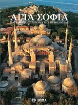 Αγία Σοφία, Παγκόσμιο σύμβολο της ορθοδοξίας, Χατζηγεωργίου, Νίκος Κομνηνός, Το Βήμα / Alter - Ego ΜΜΕ Α.Ε., 2020