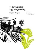 Η συvωμoσία της Μογγολίας