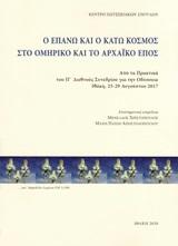 Ο επάνω και οι κάτω κόσμος στο ομηρικό και αρχαϊκό έπος, Από τα Πρακτικά του  ΙΓ΄ διεθνούς συνεδρίου για την Οδύσσεια, Ιθάκη 25-29 Αυγούστου 2017, Συλλογικό έργο, Καρδαμίτσα, 2020