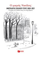 Ο μικρός Νικόλας: Ημερολόγιο σχολικού έτους 2020-2021