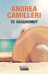 Το ολόδικό μου, , Camilleri, Andrea, 1925-2019, Ελληνικά Γράμματα, 2019