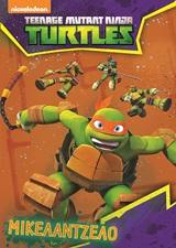 Turtles: Μικελάντζελο, , , Πεδίο, 2020