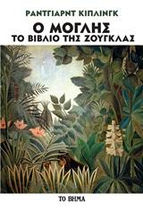Ο Μόγλης, το βιβλίο της ζούγκλας, , Kipling, Rudyard - Joseph, 1865-1936, Το Βήμα / Alter - Ego ΜΜΕ Α.Ε., 2020