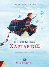 Ο πρίγκιπας Χαρταετός, , Μπετεινάκη, Ελένη, Ελληνοεκδοτική, 2020