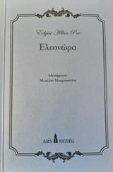 Ελεονώρα, , Poe, Edgar Allan, 1809-1849, Ars Nocturna, 2020