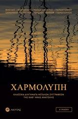 Χαρμολύπη, Κλασσικά διηγήματα μεγάλων συγγραφέων, Συλλογικό έργο, Ακρίτας, 1997